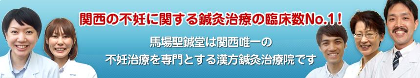 関西の不妊に関する鍼灸治療の臨床数No.1!馬場聖鍼堂は関西唯一の不妊治療を専門とする漢方鍼灸治療院です