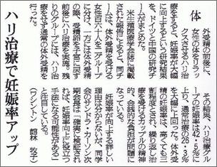 2002年4月30日 読売新聞夕刊の記事