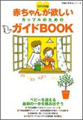 赤ちゃんが欲しいカップルのためのガイドBOOK